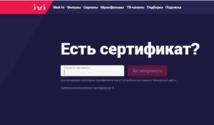 sertifikat-ivi